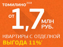 ЖК «Томилино 2018» Скидки до 11%! Квартиры в 10 минутах